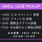 2018年10月 リップル(XRP)のSWELL(スウェル)とは何?意味と発表内容の予想!開催時間は日本時間で何時?Rippleはなぜ上がらない?下がった理由は?【暴落の原因】