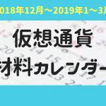 仮想通貨の材料一覧!2019年1月2月3月 リップルなどイベントスケジュール・予定まとめ!