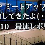 11月10日 リップルのミートアップに参加した感想!発表・内容のレポ!【Ripple・XRP・Meetup】