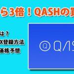 仮想通貨 QASH 今後のチャートや将来性・2018年価格予想!買い方・購入方法!QUOINEXの使い方・評判【暗号通貨】