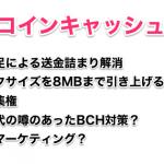 ビットコインキャッシュプラス(BCP) 上場はいつ?日本時間で何時?価格・値段の予想はいくら?取引所の配布条件・付与条件!買い方・購入方法!特徴や目的は?デマ?【仮装通貨】