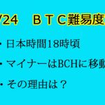 11月24日 BTC難易度調整はいつ?日本時間で何時?採掘難易度でマイナーはビットコインキャッシュに移動する?【BCH・ビッチ】