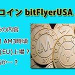 モナコインがビットフライヤー アメリカ(USA)・ヨーロッパ(EU) 海外へ上場はいつ?重大発表は日本時間で何時?噂は本当?ガセネタ?【MONA・bitFlyer】