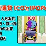 仮想通貨 ICOとIPOの違い!2018年 今後の人気大型案件!儲かる有望な日本国内の企業!MOOVER、REGAIN 参加方法・買い方・購入方法!評判・上場はいつ?【暗号通貨・トークン】