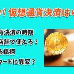 日本のスターバックスで仮想通貨決済はいつ?スタバで使えるコインの銘柄はビットコイン?リップル?