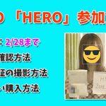 仮想通貨 ICO HERO(ヒーロートークン)の買い方・購入方法!将来性・使い道・特徴!