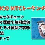 医療系 仮想通貨 ICO MTCトークン(docademic)の買い方・購入方法!将来性・使い道・特徴!上場の取引所