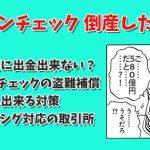 コインチェック倒産したらjpy(日本円)を出金できない?盗難補償や倒産確率とゴックス(GOX)の可能性!