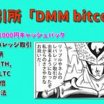 リップル、イーサリアム レバレッジ取り引きの方法!アルトコインFX!取引所 DMM Bitcoinの評判 登録方法・手数料(スプレッド)・逆指値のやり方!cointap(コインタップ)との違い【仮想通貨・暗号通貨・XRP】