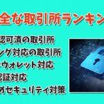 仮想通貨の安全性!安全な取引所ランキング!おすすめセキュリティ対策!