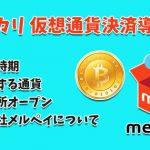 メルカリ 仮想通貨決済の予想!ビットコイン リップル(XRP)も使える?メルペイの暗号資産の取引所はいつ?