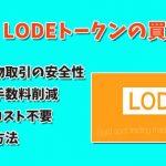 仮想通貨 ICO LODE(LDGトークン)の買い方・購入方法!将来性・使い道・特徴!