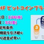 仮想通貨 ジークラシック(ZCL) 取引所!ハードフォークはいつ何時?ビットコインプライベート(BTCP)の配布条件!価格予想・チャート!