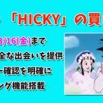 仮想通貨 ICO HICKY(HKY) 買い方・購入方法!特徴・使い道・将来性!