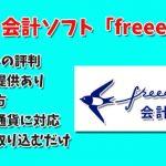 会計ソフト freee(フリー)の使い方マニュアル!評判や料金!仮想通貨の確定申告の手順!