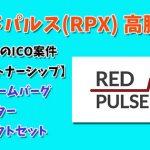 仮想通貨 レッドパルス(RPX) 高騰理由!時価総額・発行枚数・使い道・特徴!取引所の買い方・購入方法!相場チャート・将来性