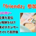 仮想通貨 ICO friendz(フレンズ)買い方・購入方法!特徴・使い道・将来性!