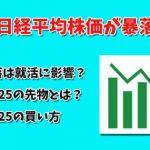 2018年2月6日 日経平均株価暴落の原因はなぜ?大暴落は就活に影響?日経225先物とは何?買い方・購入方法!