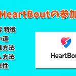 仮想通貨 ICO HeartBout(ハートバウト・HBCトークン)の買い方・購入方法!将来性・使い道・特徴!
