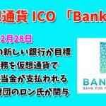 仮想通貨 ICO Bankera(BNKトークン)の買い方・購入方法!バンクエラトークンの将来性・使い道・特徴!