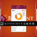 BITPoint(ビットポイント) リップルの買い方や逆指値の使い方!手数料・スプレッド!安全性や評判!mt4の回線不通の対策!