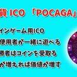 仮想通貨 ICO POCAGA(PCGトークン)の買い方・購入方法!ポカガトークンの将来性・使い道・特徴!