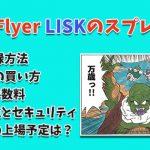 bitflyerのLISK(リスク) 買い方・購入方法!スプレッド 手数料!ビットフライヤーでXRP(リップル)の上場予定は?