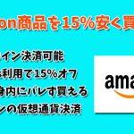 アマゾンより安い通販!Amazonをビットコイン決済で安く買う方法! アマゾン 仮想通貨決済や提携はいつ?