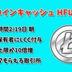 ライトコインキャッシュ(LCC)の配布条件・付与!もらえる取引所はどこ?ハードフォークはいつ何時?特徴・価格予想!