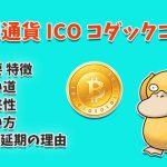 仮想通貨 ICO KODAK(コダックコイン)の買い方・購入方法!将来性・使い道・特徴!