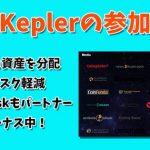 仮想通貨 ICO Kepler(KEPトークン)の買い方・購入方法!ケプラーの将来性・使い道・特徴
