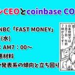 コインベース(coinbase)にリップル上場はガセネタ?発表はいつ?日本時間で何時?【XRP】