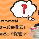 Binance(バイナンス) 日本支社・日本支店のサーバーがあったソース!金融庁から警告は日経新聞の誤報?売買停止・出金停止?trigger(TRIG トリガー)はどこで保管?