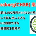 swissborg(CHSB・スイスボーグ)  高騰理由!時価総額・発行枚数!取引所の買い方・購入方法!今後の価格・チャート・将来性【仮想通貨】