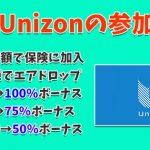仮想通貨 ICO Unizon(ユニゾン・UZN) 買い方・購入方法!特徴・使い道・将来性!