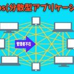 DAppsの読み方!分散型アプリケーションの意味!ブロックチェーンゲームのやり方!仮想通貨の取引所やICO