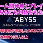仮想通貨 ICO ABYSS(アビス) 買い方・購入方法!特徴・使い道・将来性!