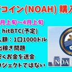 ノアコイン(NOAH) 買い方・購入方法!特徴・使い道・将来性!