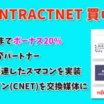 仮想通貨 ICO CONTRACTNET(コントラクトネット・CNET) 買い方・購入方法!特徴・使い道・将来性!