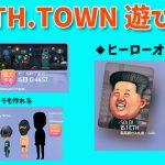 イーサタウン(ETH.TOWN)の登録方法!プレセール購入方法・買い方!ゲームのやり方・遊び方!ロードマップ!カスタムキャラの作り方!