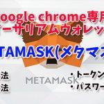 Metamask(メタマスク)登録方法!送金方法、使い方、トークン受け取りの仕方!