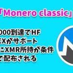 仮想通貨  モネロ(XMR)のハードフォークはいつ何時?MoneroV(XMV)の配布条件!価格予想・チャート!モネロクラシック(XMC)が4月6日に誕生?