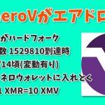 仮想通貨  モネロ(XMR)のハードフォークはいつ何時?MoneroV(XMV)の配布条件!価格予想・チャート!