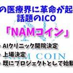 仮想通貨 ICO NAMコイン(ナムコイン) 買い方・購入方法!特徴・使い道・将来性!
