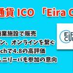 仮想通貨 ICO EiraCube(エイラキューブ・RETTトークン) 買い方・購入方法!特徴・使い道・将来性