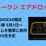 仮想通貨 ICO GEAR(ギアコイン・ギアトークン)の買い方・購入方法!上場時期はいつ?取引所や公式サイト!将来性・価格・特徴・使い道!
