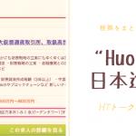 Huobiトークン(フォビトークン・HTトークン)の買い方・購入方法!特徴・使い道・将来性!