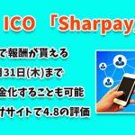 仮想通貨 ICO sharpay(シェアペイ・SHRPトークン) 買い方・購入方法!特徴・使い道・将来性