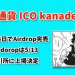 仮想通貨 ICO 奏コイン(カナデコイン・KNDC) 買い方・購入方法!特徴・使い道・将来性【kanadecoin】