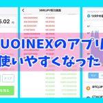 QUOINEX アプリ ライト版の評判・口コミ!使い方、入金方法、レバレッジや指値!スプレッド!